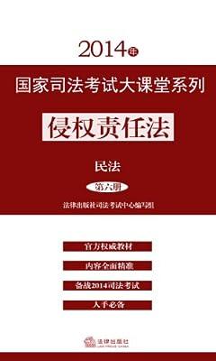 2014年国家司法考试大课堂系列——侵权责任法.pdf