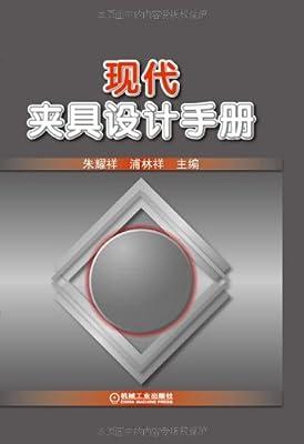 现代夹具设计手册.pdf