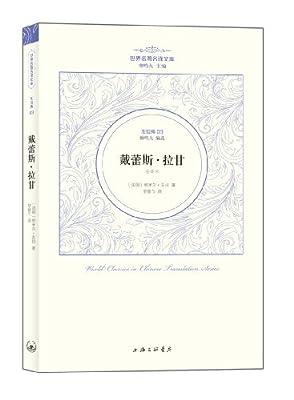 世界名著名译文库•左拉集03:戴蕾斯•拉甘.pdf