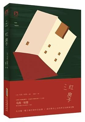 红房子.pdf