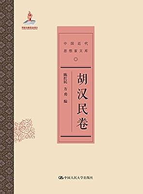 胡汉民卷.pdf