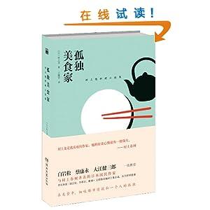 a简介美食家/简介龙,王蕴洁-书评图书试读-村上星光宁国路美食天地图片