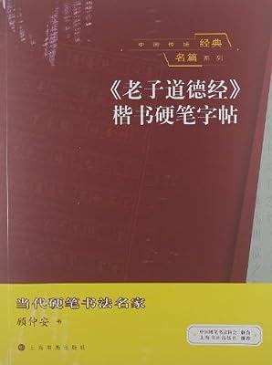 《老子道德经》楷书硬笔字帖.pdf