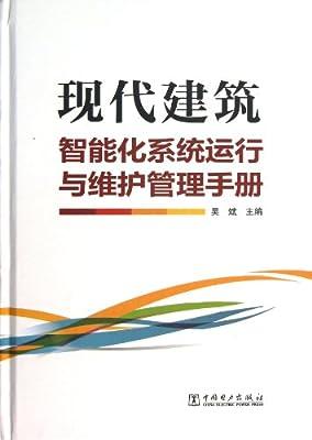 现代建筑智能化系统运行与维护管理手册.pdf