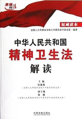 中华人民共和国精神卫生法解读.pdf