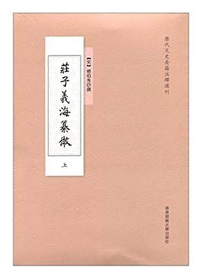 庄子义海纂微.pdf