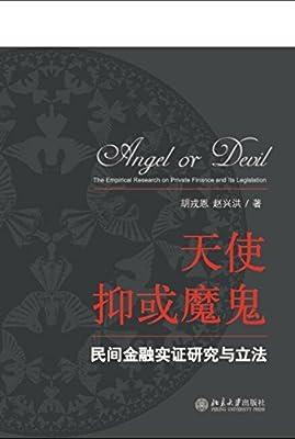 天使抑或魔鬼:民间金融实证研究与立法.pdf