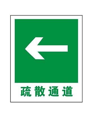 疏散通道左箭头