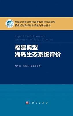 福建典型海岛生态系统评价.pdf