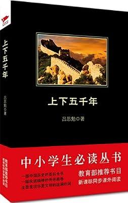 中小学生必读丛书:上下五千年.pdf