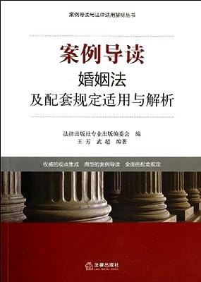 案例导读/案例导读与法律适用解析丛书.pdf