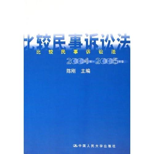 比较民事诉讼法(2004年-2005年卷)