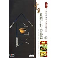 中华食膳百科8:益肺篇