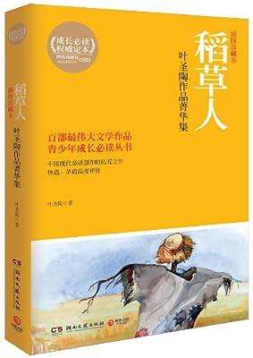 博集典藏馆088•稻草人:叶圣陶作品菁华集.pdf
