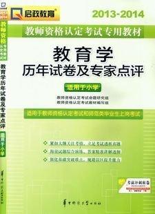 启政2013-2014教师资格认定考试 教育学小学 历年试卷及专家点评.pdf