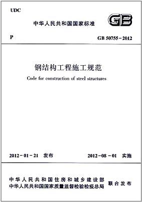 中华人民共和国国家标准:钢结构工程施工规范.pdf