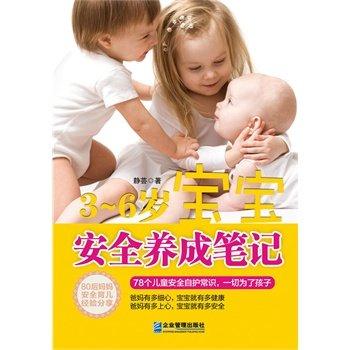 3-6岁-宝宝安全养成笔记.pdf