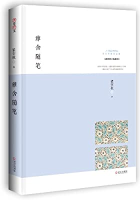 雅舍随笔.pdf