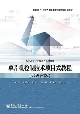 单片机控制技术项目式教程.pdf