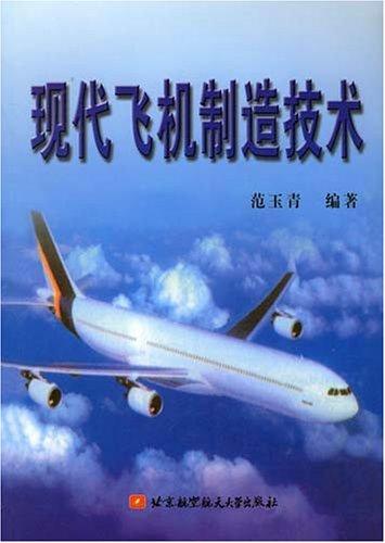 现代飞机制造技术/范玉青:图书比价:琅琅比价网