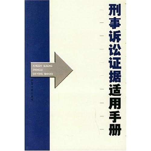 刑事诉讼证据适用手册