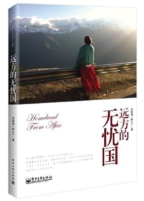 远方的无忧国.pdf