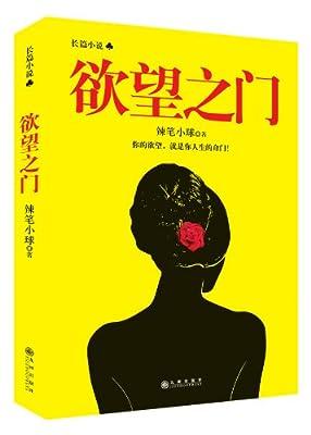 欲望之门.pdf