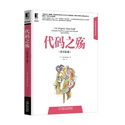 华章程序员书库:代码之殇.pdf