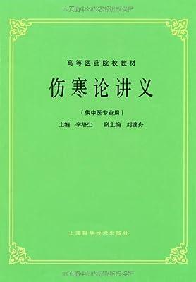 伤寒论讲义.pdf