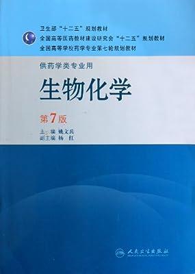 全国高等学校药学专业第七轮规划教材:生物化学.pdf