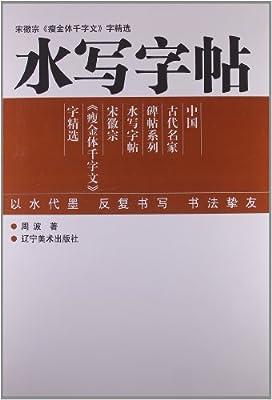 水写字帖:宋徽宗《瘦金体千字文》字精选.pdf