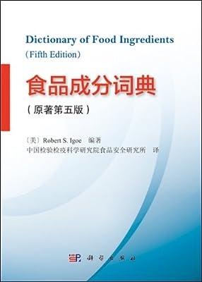 食品成分词典.pdf