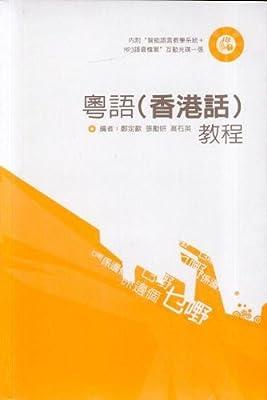粵語香港話教程附「智能語言教學系統MP4語音檔案」互動光碟.pdf