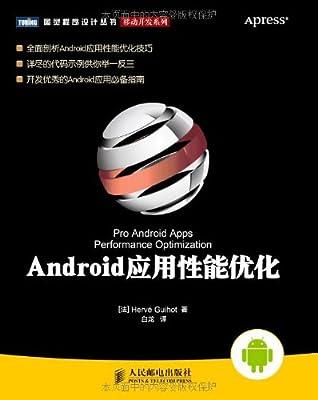 Android应用性能优化.pdf