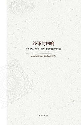 迻译与回响:一生必读的100种译林人文经典.pdf