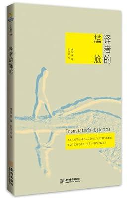 文化阅读038:译者的尴尬.pdf