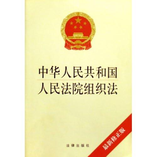 中华人民共和国人民法院组织法(最新修正版)