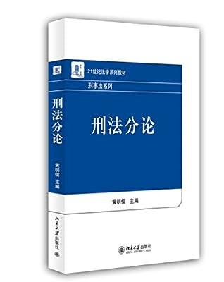 刑法分论.pdf