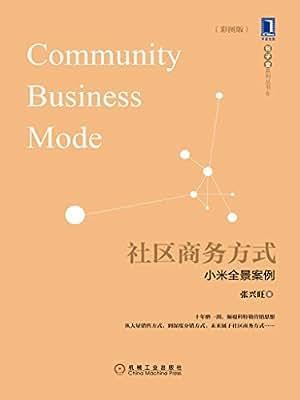 社区商务方式:小米全景案例.pdf