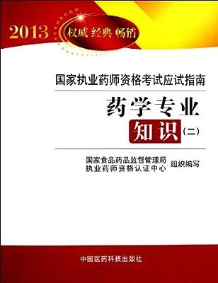 国家执业药师资格考试应试指南:药学专业知识2.pdf