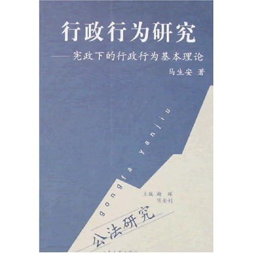 行政行为研究-宪政下的行政行为基本理论