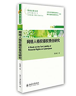 网络人格权侵权责任研究.pdf