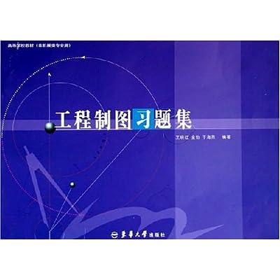 工程制图习题集(非机械类专业用)-制图数学 on 制图数学