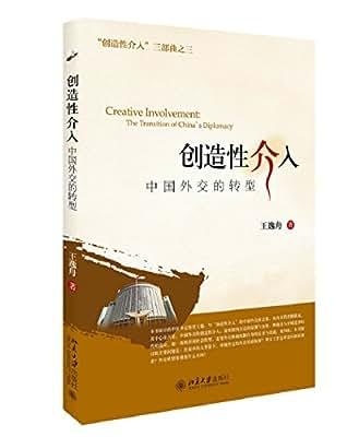 创造性介入:中国外交的转型.pdf