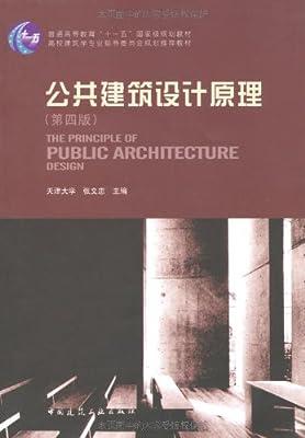 公共建筑设计原理.pdf