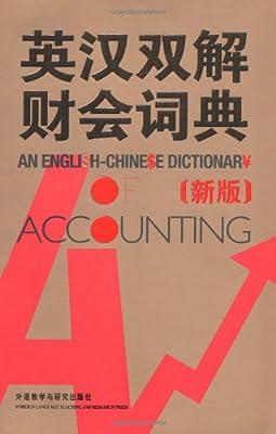 英汉双解财会词典.pdf