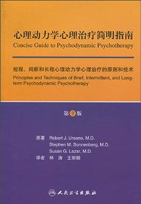 心理动力学心理治疗简明指南:短程、间断和长程心理动力学心理治疗的原则和技术.pdf