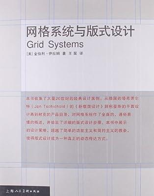 网络系统与版式设计.pdf