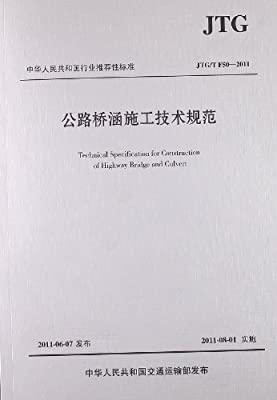 公路桥涵施工技术规范.pdf