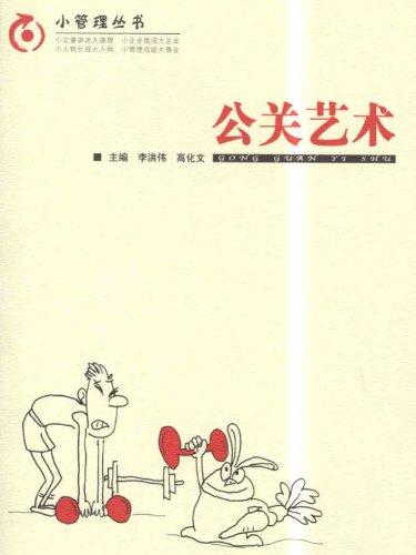 公关艺术(小管理丛书)-图片